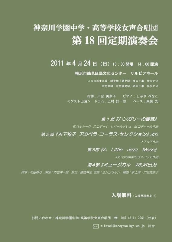 神奈川学園中学・高等学校 女声合唱団  第18回定期演奏会のご案内