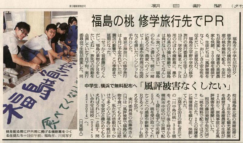 《学園日誌》文化祭(1)「風評被害なくしたい」福島の中学生と交流