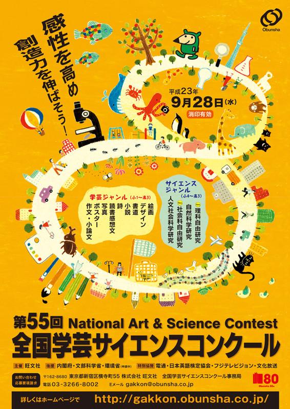 文芸部:全国学芸サイエンスコンクールで金賞・特別賞受賞