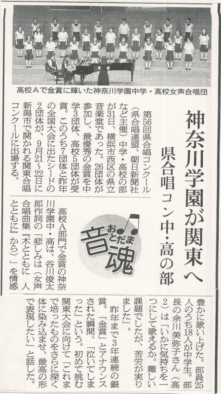 《部活動》コーラス部「県合唱コンクール」で金賞・関東大会出場