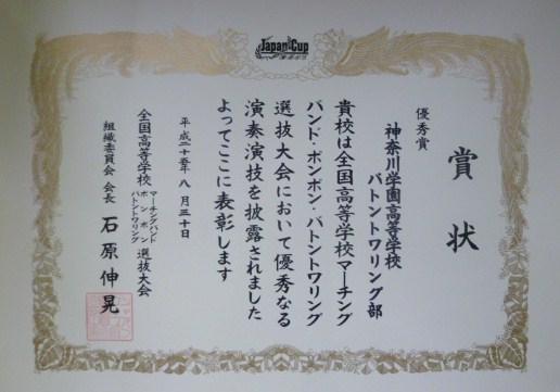 《部活》バトントワリング部「JAPAN CUP」11位、「県大会」1位、関東大会出場