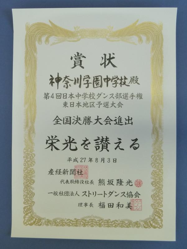 《部活動》 中学ダンス部全国大会出場決定!