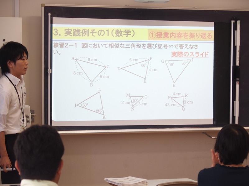 《教員研修》 電子黒板を活用した実践の共有(国語・数学・理科・社会・英語・総合)