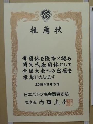《部活動》 第53回バトントワーリング関東大会 金賞受賞   全国大会へ‼
