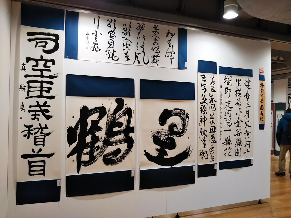 書道部の作品が、横浜市民ギャラリーに展示されます