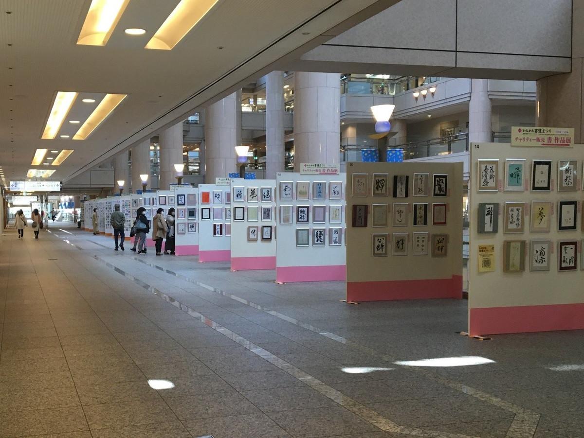 高校書道選択 「神奈川書道まつり」に作品展示